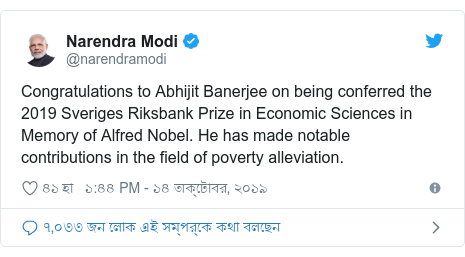 @narendramodi এর টুইটার পোস্ট: Congratulations to Abhijit Banerjee on being conferred the 2019 Sveriges Riksbank Prize in Economic Sciences in Memory of Alfred Nobel. He has made notable contributions in the field of poverty alleviation.