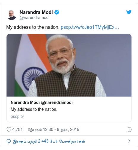 டுவிட்டர் இவரது பதிவு @narendramodi: My address to the nation.