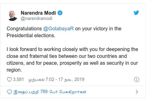 டுவிட்டர் இவரது பதிவு @narendramodi: Congratulations @GotabayaR on your victory in the Presidential elections.I look forward to working closely with you for deepening the close and fraternal ties between our two countries and citizens, and for peace, prosperity as well as security in our region.