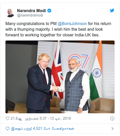 டுவிட்டர் இவரது பதிவு @narendramodi: Many congratulations to PM @BorisJohnson for his return with a thumping majority. I wish him the best and look forward to working together for closer India-UK ties.