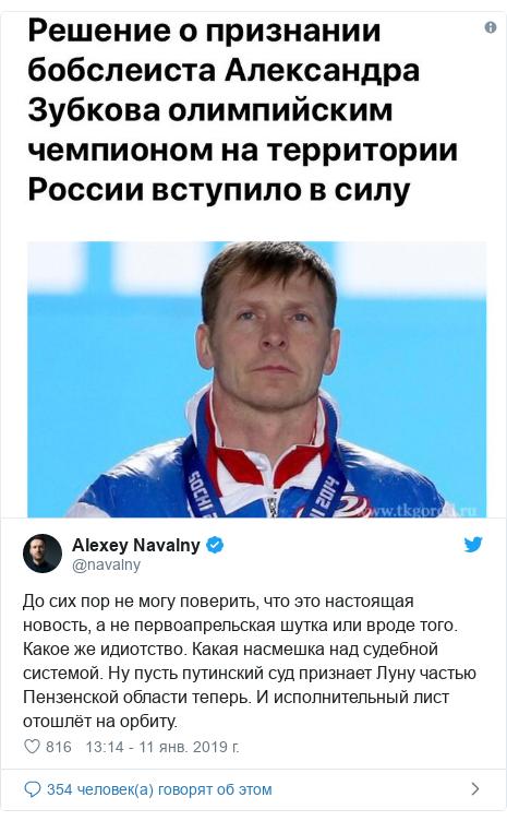 Twitter пост, автор: @navalny: До сих пор не могу поверить, что это настоящая новость, а не первоапрельская шутка или вроде того. Какое же идиотство. Какая насмешка над судебной системой. Ну пусть путинский суд признает Луну частью Пензенской области теперь. И исполнительный лист отошлёт на орбиту.