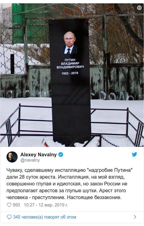 Картинки по запросу надгробие с фотографией Владимира Путина и годами его жизни – 1952-2019