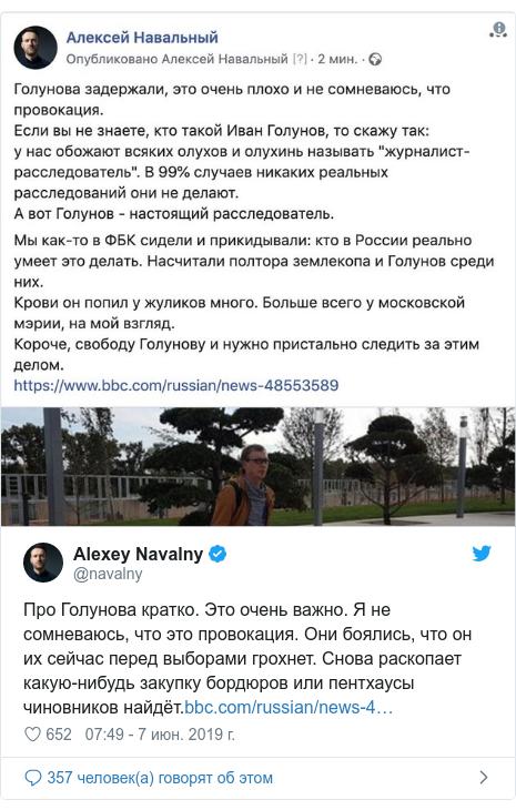 Twitter пост, автор: @navalny: Про Голунова кратко. Это очень важно. Я не сомневаюсь, что это провокация. Они боялись, что он их сейчас перед выборами грохнет. Снова раскопает какую-нибудь закупку бордюров или пентхаусы чиновников найдёт.