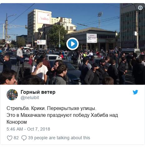 Twitter post by @neluibit: Стрельба. Крики. Перекрытыхе улицы. Это в Махачкале празднуют победу Хабиба над Конором