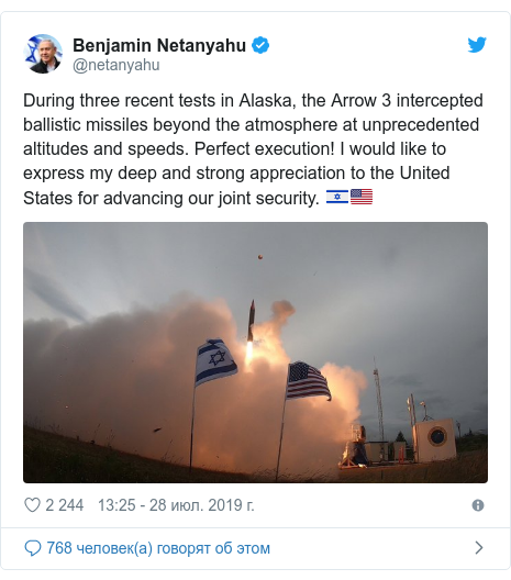 Twitter пост, автор: @netanyahu: During three recent tests in Alaska, the Arrow 3 intercepted ballistic missiles beyond the atmosphere at unprecedented altitudes and speeds. Perfect execution! I would like to express my deep and strong appreciation to the United States for advancing our joint security. 🇮🇱🇺🇸