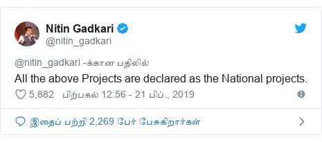 டுவிட்டர் இவரது பதிவு @nitin_gadkari: All the above Projects are declared as the National projects.