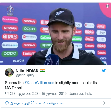டுவிட்டர் இவரது பதிவு @nitin_quiry: Seems like #KaneWilliamson is slightly more cooler than MS Dhoni...