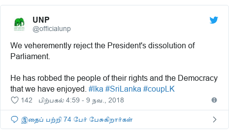 டுவிட்டர் இவரது பதிவு @officialunp: We veheremently reject the President's dissolution of Parliament.He has robbed the people of their rights and the Democracy that we have enjoyed. #lka #SriLanka #coupLK