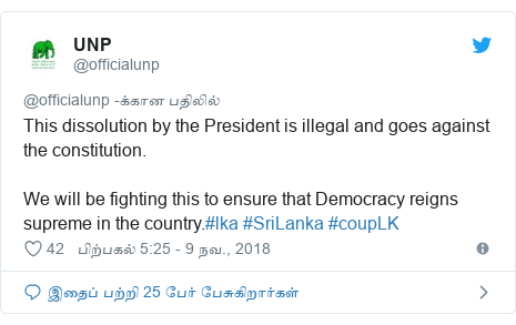 டுவிட்டர் இவரது பதிவு @officialunp: This dissolution by the President is illegal and goes against the constitution.We will be fighting this to ensure that Democracy reigns supreme in the country.#lka #SriLanka #coupLK