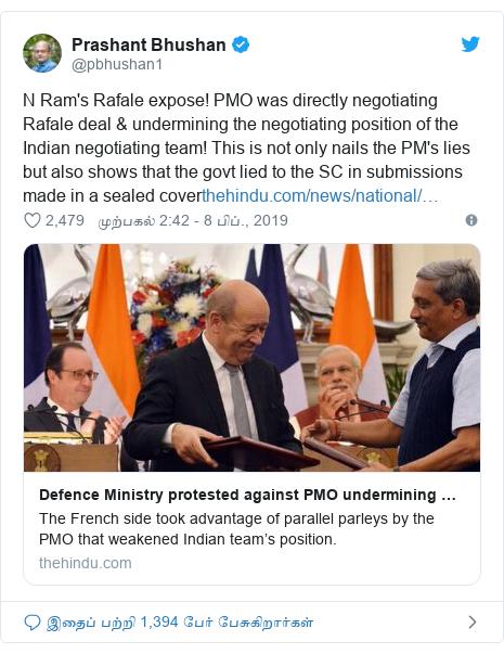 டுவிட்டர் இவரது பதிவு @pbhushan1: N Ram's Rafale expose! PMO was directly negotiating Rafale deal & undermining the negotiating position of the Indian negotiating team! This is not only nails the PM's lies but also shows that the govt lied to the SC in submissions made in a sealed cover