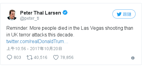 Twitter 用戶名 @peter_tl: Reminder More people died in the Las Vegas shooting than in UK terror attacks this decade.