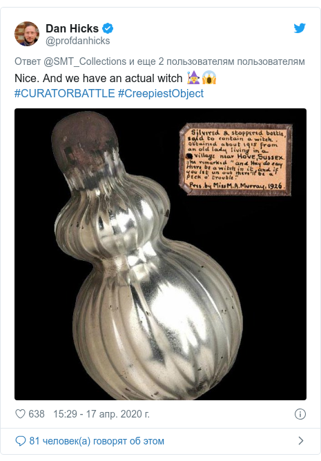 Twitter пост, автор: @profdanhicks: Nice. And we have an actual witch 🧙‍♀️😱 #CURATORBATTLE #CreepiestObject