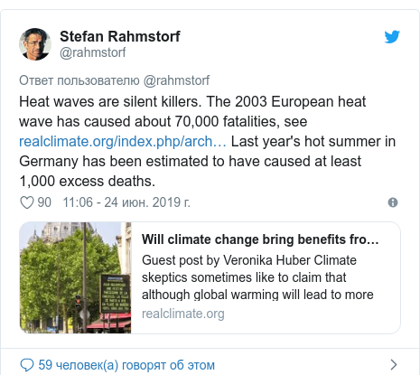 Twitter пост, автор: @rahmstorf: Heat waves are silent killers. The 2003 European heat wave has caused about 70,000 fatalities, see  Last year's hot summer in Germany has been estimated to have caused at least 1,000 excess deaths.