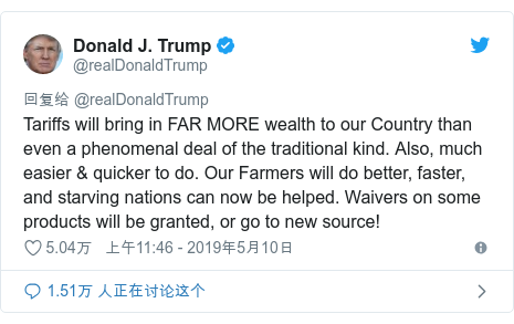 Twitter 用户名 @realDonaldTrump: Tariffs will bring in FAR MORE wealth to our Country than even a phenomenal deal of the traditional kind. Also, much easier & quicker to do. Our Farmers will do better, faster, and starving nations can now be helped. Waivers on some products will be granted, or go to new source!