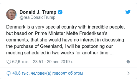 Twitter пост, автор: @realDonaldTrump: Denmark is a very special country with incredible people, but based on Prime Minister Mette Frederiksen's comments, that she would have no interest in discussing the purchase of Greenland, I will be postponing our meeting scheduled in two weeks for another time....
