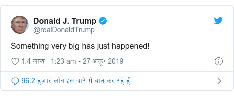ट्विटर पोस्ट @realDonaldTrump: Something very big has just happened!
