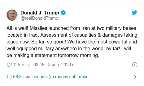 Twitter пост, автор: @realDonaldTrump: All is well! Missiles launched from Iran at two military bases located in Iraq. Assessment of casualties & damages taking place now. So far, so good! We have the most powerful and well equipped military anywhere in the world, by far! I will be making a statement tomorrow morning.