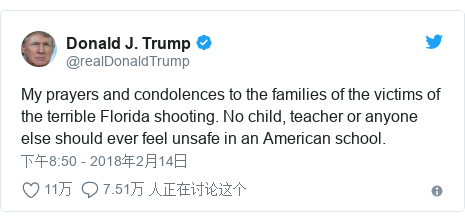 Twitter 用户名 @realDonaldTrump: My prayers and condolences to the families of the victims of the terrible Florida shooting. No child, teacher or anyone else should ever feel unsafe in an American school.