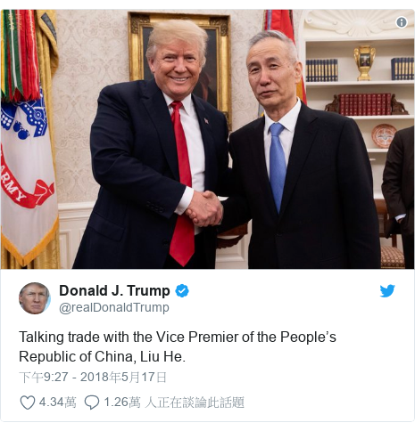 Twitter 用戶名 @realDonaldTrump: Talking trade with the Vice Premier of the People's Republic of China, Liu He.