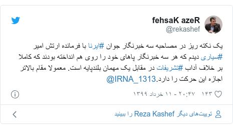 پست توییتر از @rekashef: یک نکته ریز در مصاحبه سه خبرنگار جوان #ایرنا با فرمانده ارتش امیر #سیاری دیدم که هر سه خبرنگار پاهای خود را روی هم انداخته بودند که کاملا بر خلاف آداب #تشریفات در مقابل یک مهمان بلندپایه است. معمولا مقام بالاتر اجازه این حرکت را دارد.@IRNA_1313