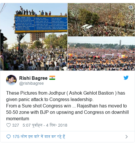 ट्विटर पोस्ट @rishibagree: These Pictures from Jodhpur ( Ashok Gehlot Bastion ) has given panic attack to Congress leadership.From a Sure shot Congress win ... Rajasthan has moved to 50-50 zone with BJP on upswing and Congress on downhill momentum