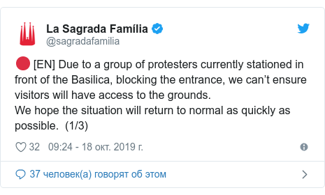 Twitter пост, автор: @sagradafamilia: 🔴 [EN] Due to a group of protesters currently stationed in front of the Basilica, blocking the entrance, we can't ensure visitors will have access to the grounds.We hope the situation will return to normal as quickly as possible.  (1/3)