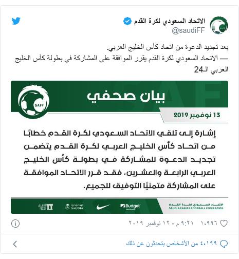 تويتر رسالة بعث بها @saudiFF: بعد تجديد الدعوة من اتحاد كأس الخليج العربي.— الاتحاد السعودي لكرة القدم يقرر الموافقة على المشاركة في بطولة كأس الخليج العربي الـ24