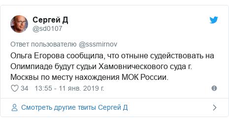 Twitter пост, автор: @sd0107: Ольга Егорова сообщила, что отныне судействовать на Олимпиаде будут судьи Хамовническового суда г. Москвы по месту нахождения МОК России.