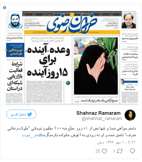 """پست توییتر از @shahnaz_ramaram: باخیرخواهی شما و تنها پس از ۱۸روز مبلغ دیه ۲۱۰ میلیون تومانی """"ملوک،زندانی شرف"""" تامین شده و او به زودی به آغوش خانواده بازمیگردد#خبر_خوب pic.twitter.com/k3GipAT53G"""