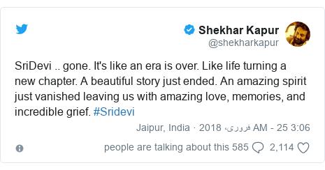 ٹوئٹر پوسٹس @shekharkapur کے حساب سے: SriDevi .. gone. It's like an era is over. Like life turning a new chapter. A beautiful story just ended. An amazing spirit just vanished leaving us with amazing love, memories, and incredible grief. #Sridevi