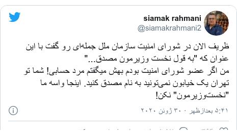 """پست توییتر از @siamakrahmani2: ظریف الان در شورای امنیت سازمان ملل جملهای رو گفت با این عنوان که """"به قول نخست وزیرمون مصدق..."""" من اگر عضو شورای امنیت بودم بهش میگفتم مرد حسابی! شما تو تهران یک خیابون نمیتونید به نام مصدق کنید. اینجا واسه ما """"نخستوزیرمون"""" نکن!"""