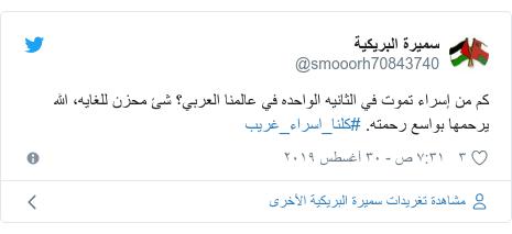 تويتر رسالة بعث بها @smooorh70843740: كم من إسراء تموت في الثانيه الواحده في عالمنا العربي؟ شئ محزن للغايه، الله يرحمها بواسع رحمته. #كلنا_اسراء_غريب