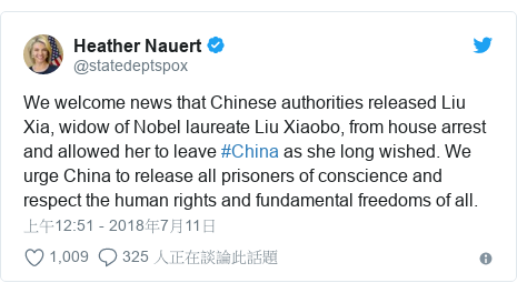 Twitter 用戶名 @statedeptspox: We welcome news that Chinese authorities released Liu Xia, widow of Nobel laureate Liu Xiaobo, from house arrest and allowed her to leave #China as she long wished. We urge China to release all prisoners of conscience and respect the human rights and fundamental freedoms of all.