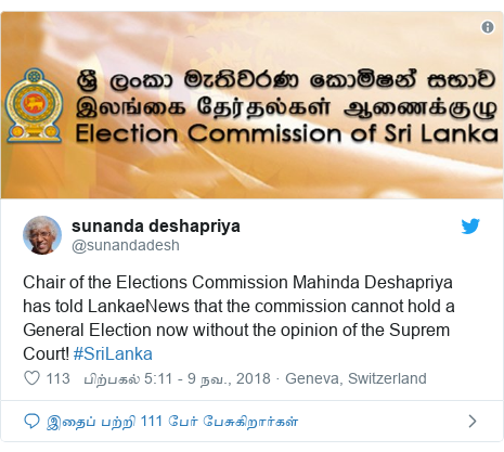 டுவிட்டர் இவரது பதிவு @sunandadesh: Chair of the Elections Commission Mahinda Deshapriya has told LankaeNews that the commission cannot hold a  General Election now without the opinion of the Suprem Court! #SriLanka