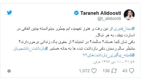 پست توییتر از @t_alidoosti: #سینا_قنبری از بین رفت و هنوز نفهمیده ایم چطور میتوانسته چنین اتفاقی در اسارت بیفتد، به هر شکل.باقی شان کجا هستند؟ سالمند؟ در امنیتند؟ از حقوق یک زندانی برخوردارند؟منتظر سالم رسیدن باقی بازداشت شده ها به خانه هستیم. #بازداشت_دانشجویان #کمیته_پیگیری_بازداشتهای۹۶