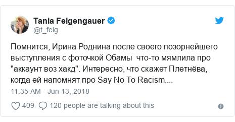 """Twitter post by @t_felg: Помнится, Ирина Роднина после своего позорнейшего выступления с фоточкой Обамы  что-то мямлила про """"аккаунт воз хакд"""". Интересно, что скажет Плетнёва, когда ей напомнят про Say No To Racism...."""