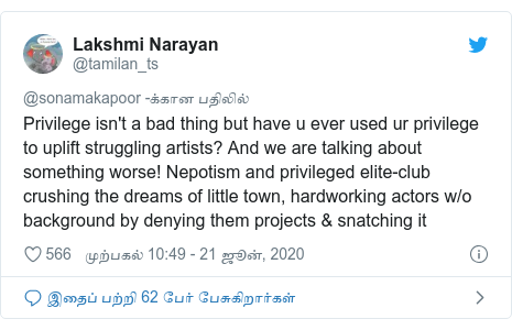 டுவிட்டர் இவரது பதிவு @tamilan_ts: Privilege isn't a bad thing but have u ever used ur privilege to uplift struggling artists? And we are talking about something worse! Nepotism and privileged elite-club crushing the dreams of little town, hardworking actors w/o background by denying them projects & snatching it