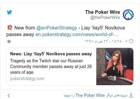پست توییتر از @thePokerWire: 💥 New from @enPokerStrategy - Liay 'liay5' Novikova passes away