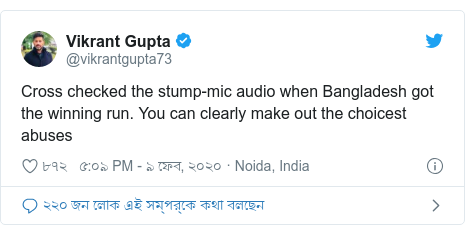 @vikrantgupta73 এর টুইটার পোস্ট: Cross checked the stump-mic audio when Bangladesh got the winning run. You can clearly make out the choicest abuses