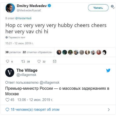 Twitter пост, автор: @villagemsk: Премьер-министр России — о массовых задержаниях в Москве