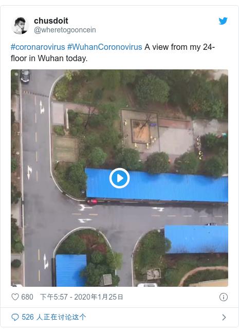Twitter 用户名 @wheretogooncein: #coronarovirus #WuhanCoronovirus A view from my 24-floor in Wuhan today.