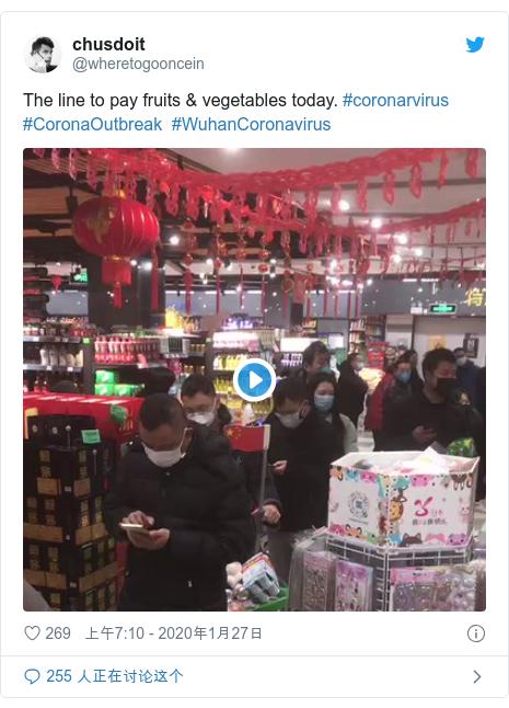 Twitter 用户名 @wheretogooncein: The line to pay fruits vegetables today. #coronarvirus #CoronaOutbreak #WuhanCoronavirus