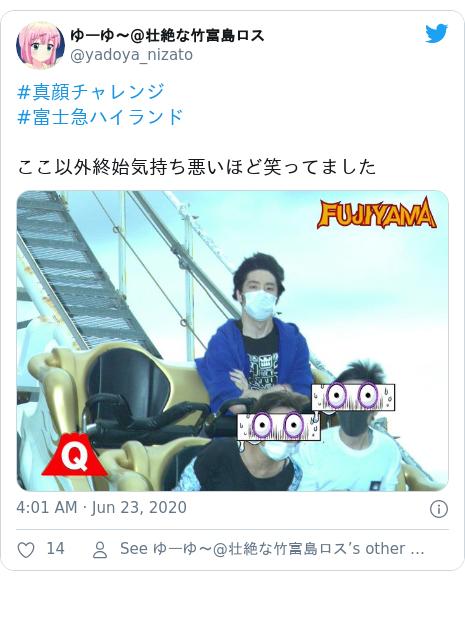 Twitter post by @yadoya_nizato: #真顔チャレンジ#富士急ハイランドここ以外終始気持ち悪いほど笑ってました