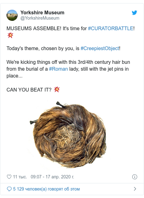 Twitter пост, автор: @YorkshireMuseum: MUSEUMS ASSEMBLE! It's time for #CURATORBATTLE! 💥Today's theme, chosen by you, is #CreepiestObject!We're kicking things off with this 3rd/4th century hair bun from the burial of a #Roman lady, still with the jet pins in place...CAN YOU BEAT IT? 💥
