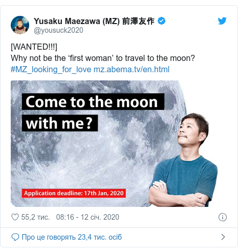 Twitter допис, автор: @yousuck2020: [WANTED!!!] Why not be the 'first woman' to travel to the moon?#MZ_looking_for_love