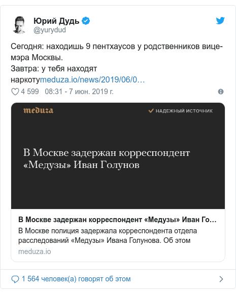 Twitter пост, автор: @yurydud: Сегодня  находишь 9 пентхаусов у родственников вице-мэра Москвы. Завтра  у тебя находят наркоту