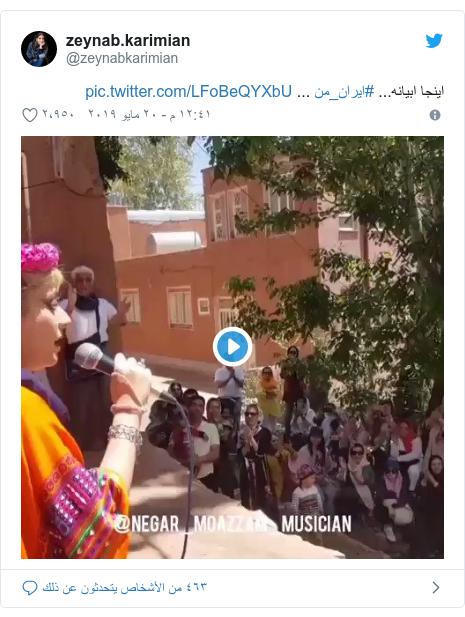 @zeynabkarimian tərəfindən edilən Twitter paylaşımı: اینجا ابیانه... #ایران_من ...