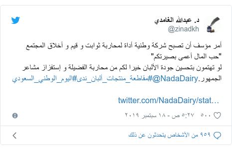 """تويتر رسالة بعث بها @zinadkh: أمر مؤسف أن تصبح شركة وطنية أداة لمحاربة ثوابت و قيم و أخلاق المجتمع """"حب المال أعمى بصيرتكم""""لو تهتمون بتحسين جودة الألبان خيرا لكم من محاربة الفضيلة و إستفزاز مشاعر الجمهور.@NadaDairy#مقاطعة_منتجات_ألبان_ندى#اليوم_الوطني_السعودي"""