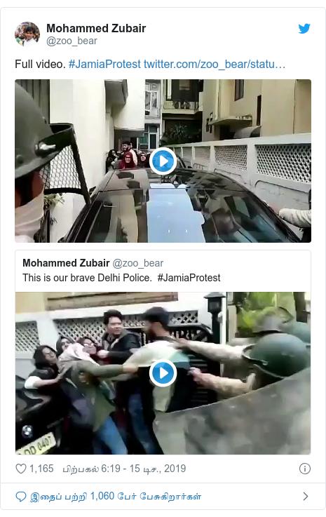 டுவிட்டர் இவரது பதிவு @zoo_bear: Full video. #JamiaProtest