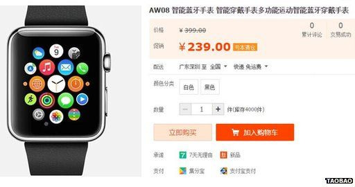 Apple Watch on Taobao